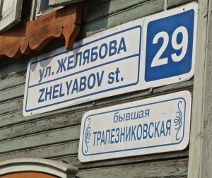 Street Sign with English